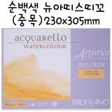 [FABRIANO]AR12.순백색 뉴아띠스띠꼬 스케치북(중목) - 230x305mm(20매)