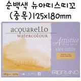 [FABRIANO]AR11.순백색 뉴아띠스띠꼬 스케치북(중목) - 125x180mm(25매)