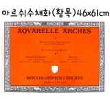 [CANSON]300g아르쉬수채화패드(황목) - 46x61cm(20매)