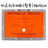 [CANSON]300g아르쉬수채화패드(황목) - 36x51cm(20매)