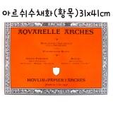 [CANSON]300g아르쉬수채화패드(황목) - 31x41cm(20매)