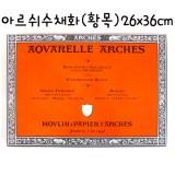 [CANSON]300g아르쉬수채화패드(황목) - 26x36cm(20매)