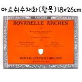[CANSON]300g아르쉬수채화패드(황목) - 18x26cm(20매)