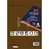 [양면색상지]120g 크린아트지A4(100매) - 20.갈색