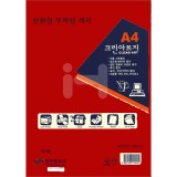 [양면색상지]120g 크린아트지A4(100매) - 19.빨강색