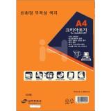 [양면색상지]120g 크린아트지A4(100매) - 15.주황색
