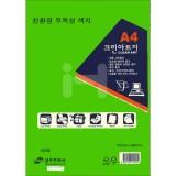 [양면색상지]120g 크린아트지A4(100매) - 8.선록색(연두색)