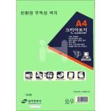 [양면색상지]120g 크린아트지A4(100매) - 7.연녹색(연연두색)