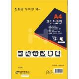 [양면색상지]120g 크린아트지A4(100매) - 4.진노랑