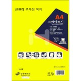 [양면색상지]120g 크린아트지A4(100매) - 3.노랑색