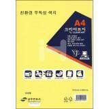 [양면색상지]120g 크린아트지A4(100매) - 2.밝은노랑색(연노랑)