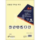 [양면색상지]120g 크린아트지A4(100매) - 1.아이보리색(미색)