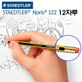 [스테들러] 노리스 지우개연필 122 HB (12자루/1타)