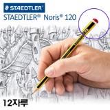 [스테들러] 노리스 연필 120 HB,B,2B (12개입)
