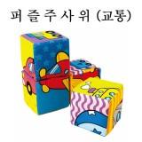 [청양]퍼즐주사위-교통 _ 2개남음