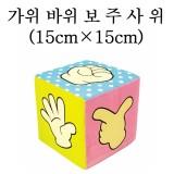 [청양]가위바위보주사위(15cmX15cm)