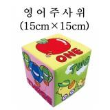 [청양]영어주사위(15cmX15cm)