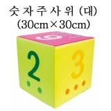 [청양][주문품]숫자주사위 - 대(30cmX30cm)