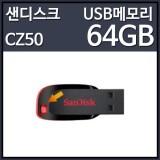 [샌디스크] Cruzer Blade Z50 USB/정품인증 64G