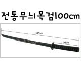 [배송제한]전통무늬목검100cm