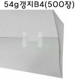 54g갱지B4/신문용지/복사지/학교시험지 - 1포(500장)