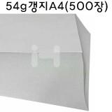 54g갱지A4/신문용지/복사지/학교시험지 - 1포(500장)
