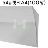 54g갱지A4/신문용지/복사지/학교시험지 - 1봉(100장)