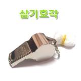 삼기쇠호각/쇠호루라기/심판용/호신용/경기용