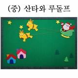 [청양]환경꾸미기(중) - 산타와루돌프