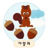 [청양][환경소품]공간꾸미기 - 다람쥐