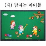 [청양]환경꾸미기(대) - 밤따는아이들
