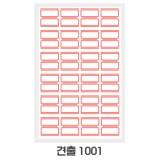 [예현] 좋은라벨/굿라벨/견출지/견출라벨/견출라벨지 1001(10매)