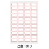 [예현] 좋은라벨/굿라벨/견출지/견출라벨/견출라벨지 1010(10매)