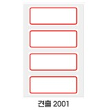 [예현] 좋은라벨/굿라벨/견출지/견출라벨/견출라벨지 2001(10매)