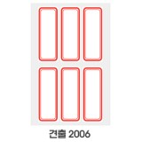 [예현] 좋은라벨/굿라벨/견출지/견출라벨/견출라벨지 2006(10매)
