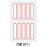 [예현] 좋은라벨/굿라벨/견출지/견출라벨/견출라벨지 2011(10매)