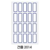 [예현] 좋은라벨/굿라벨/견출지/견출라벨/견출라벨지 2014(10매)