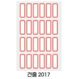 [예현] 좋은라벨/굿라벨/견출지/견출라벨/견출라벨지 2017(10매)