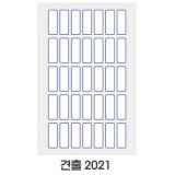 [예현] 좋은라벨/굿라벨/견출지/견출라벨/견출라벨지 2021(10매)