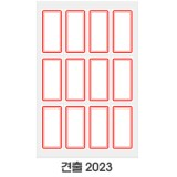 [예현] 좋은라벨/굿라벨/견출지/견출라벨/견출라벨지 2023(10매)