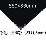 [배송제한][별도재단]검정아크릴판 1.3T/580X860mm