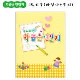 [가꿈]NO.314 누리과정 학급운영일지(1년용) - 세트(바인다+속지) / 1개남음