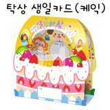[창대]탁상 생일카드(케익)_53개남음