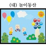 [청양]환경꾸미기(대) - 놀이동산