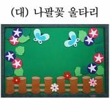 [청양]환경꾸미기(대) - 나팔꽃울타리