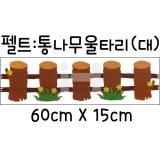 [환경소품]펠트울타리 - 통나무울타리(대)