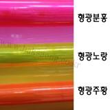 [배송제한][칼라비닐/투명백비닐]0.3mm 형광색칼라아스테이지 1마(폭90X90cm)