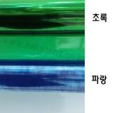 [배송제한][칼라비닐/투명백비닐]0.3mm 기본칼라아스테이지 1마(폭90X90cm)