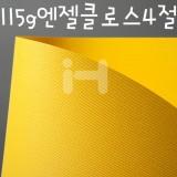 [총8색][엠보무늬지]115g엔젤클로스4절