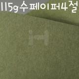 [총14색][전통무늬지]115g수페이퍼4절